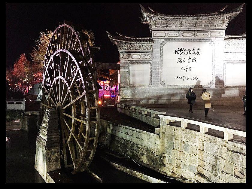 aa20170102-04 麗江古城_170104_0026.jpg