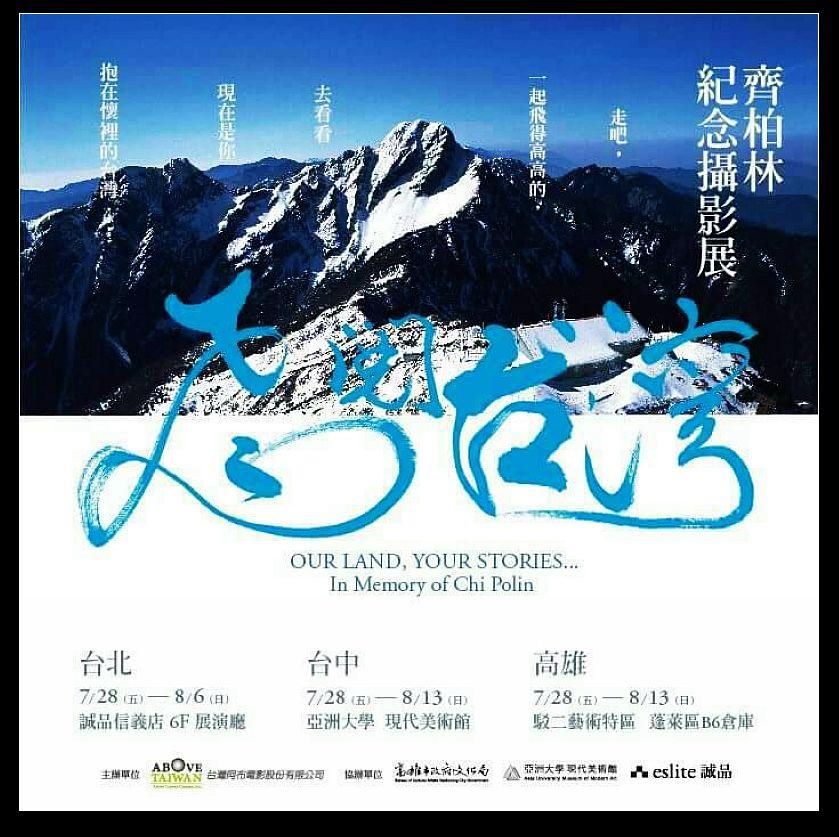 《飛閱台灣-齊柏林紀念攝影展》