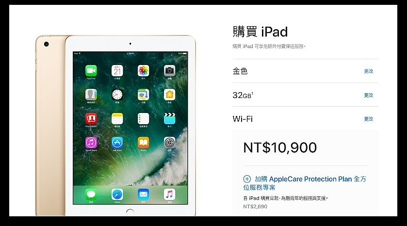 Apple iPad 9.7吋 32GB 金 Wi-Fi版