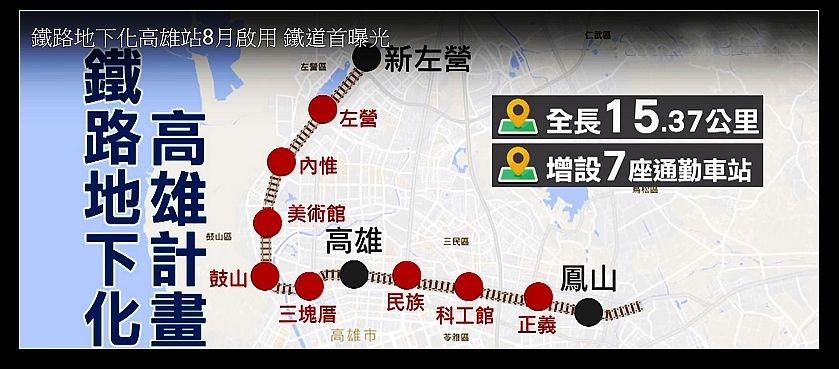 鐵路地下化高雄站8月啟用