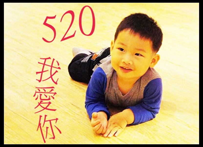 520我愛你.jpg