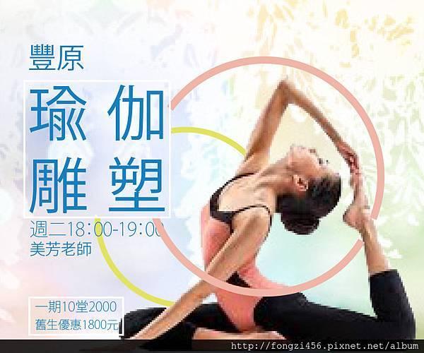 豐原 W二瑜珈雕塑