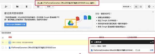 Google Drive2