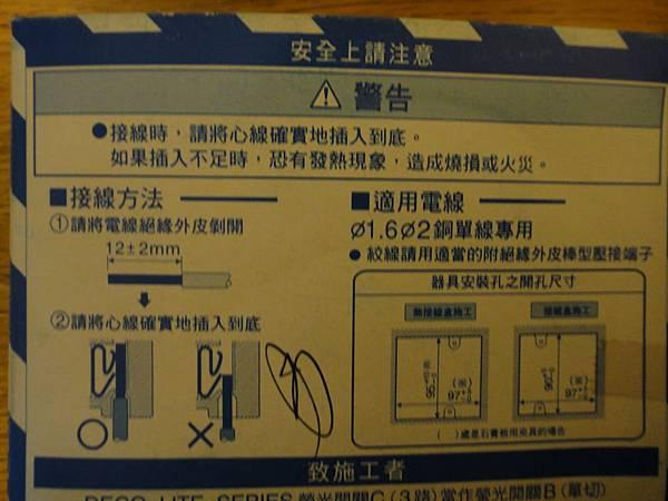 螢光開關說明1.JPG