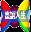 lifelogo_副本2.png