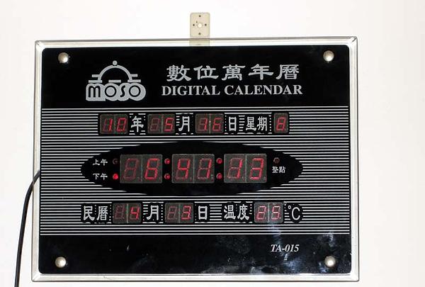 萬年曆時鐘.jpg