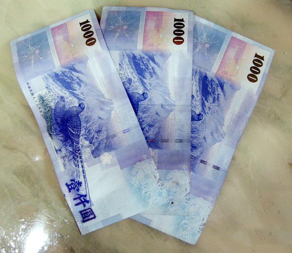 三千元.jpg
