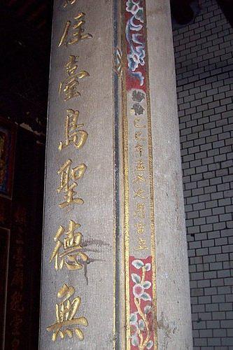 11由於當初建廟後 歷經 日本統治 所以有日本年號 不過字已去除.jpg