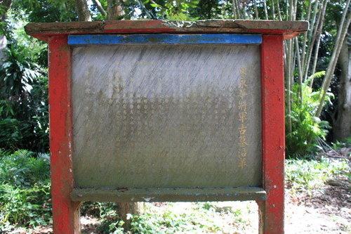 4在墓前的告示牌上,記載著「陳永華將軍古墓沿革」:.jpg