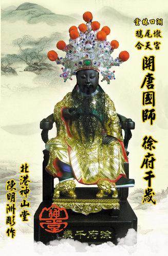雲林口湖鄉 鵝尾墩 合天宮 開唐國師.jpg