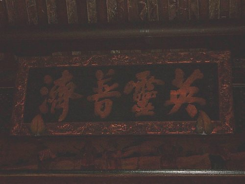 淡水.艋舺 069.jpg