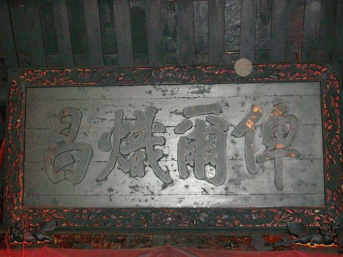 大溪鎮 普濟堂 092.jpg