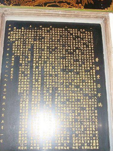 大溪鎮 普濟堂 058.jpg