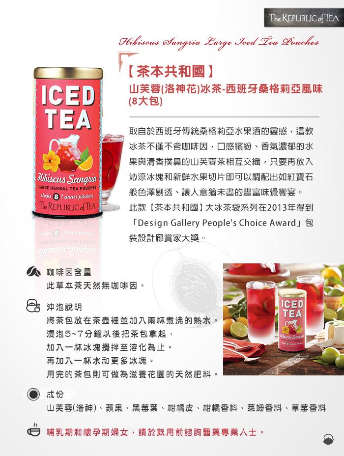 山芙蓉冰茶-西班牙桑格莉亞風味