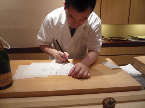 奧田樣為我們親筆寫菜單