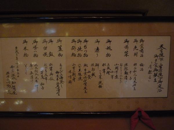 昭和天皇平成三年的加賀屋菜單