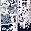 彌彥的逆刃刀02