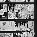 彌彥的逆刃刀06