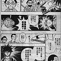 彌彥的逆刃刀12