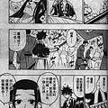 彌彥的逆刃刀38