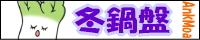 b_huyunabe_3.jpg