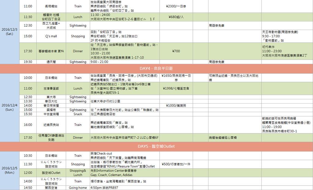 行程表2.jpg
