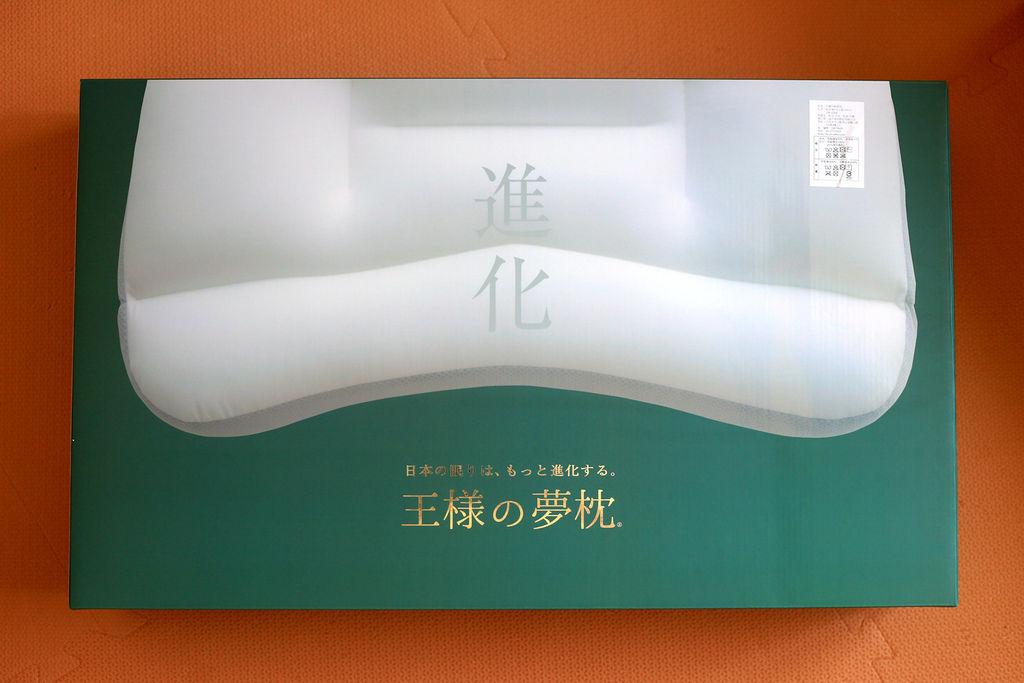 王樣夢枕_IMG_1259.jpg