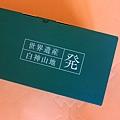 王樣夢枕_IMG_1264.jpg
