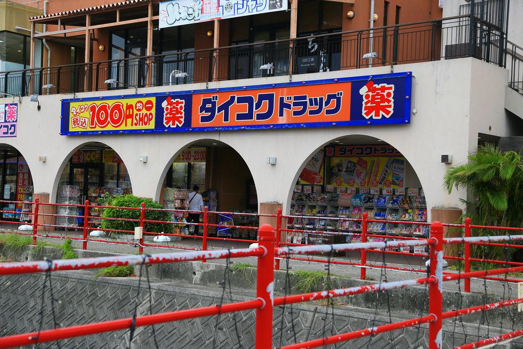 Okinawa_Day4_IMG_1145.jpg