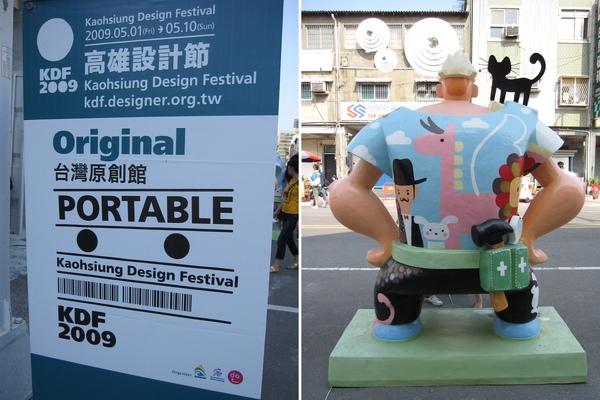 2009 Kaoshuing Design Festival 11.jpg