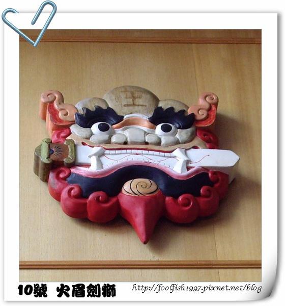 10號火眉劍獅.jpg