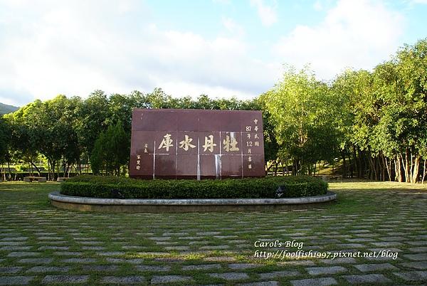 車城牡丹滿州遊 51.jpg