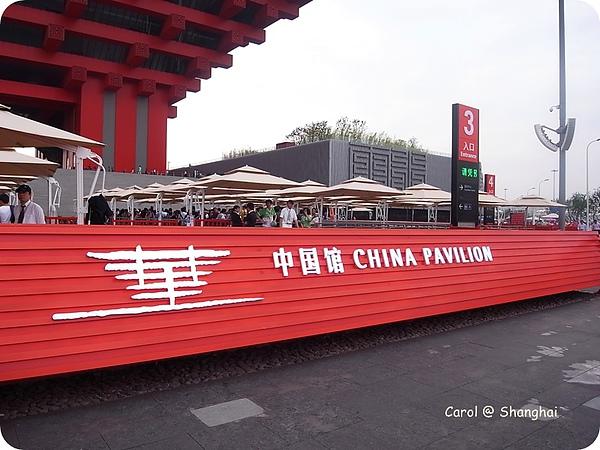 Blog 2010上海世博國家館 16.JPG