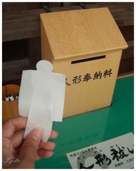 023. 地主神社的人形符