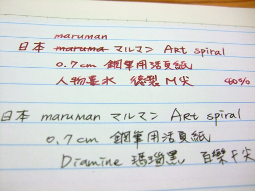 20110606papers_04maruman.JPG