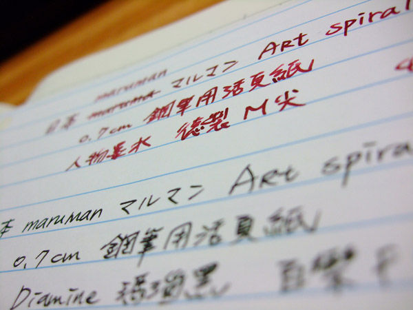 20110606papers_05maruman.JPG