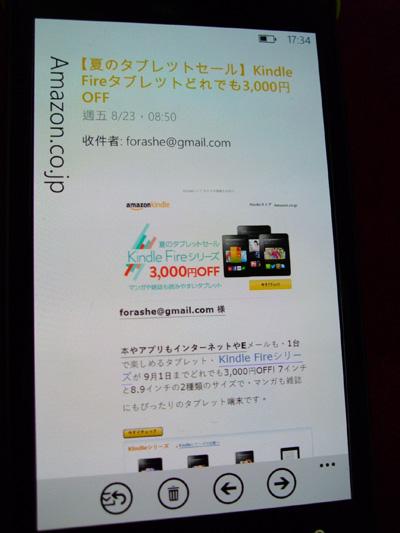 lumia925_17c