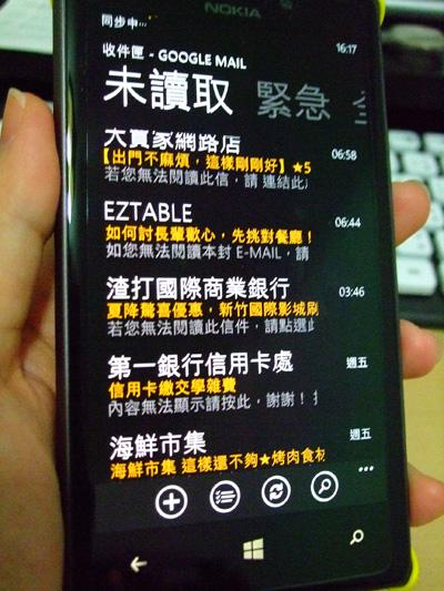 lumia925_17a