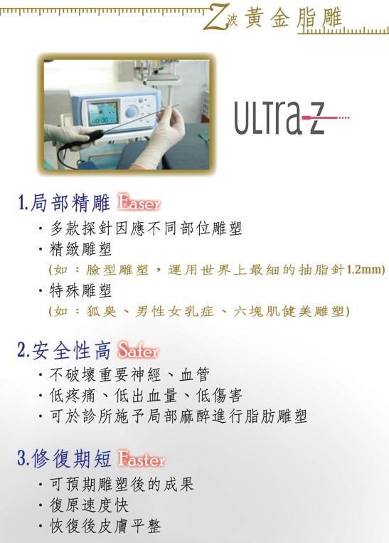 Ultra Z 效用
