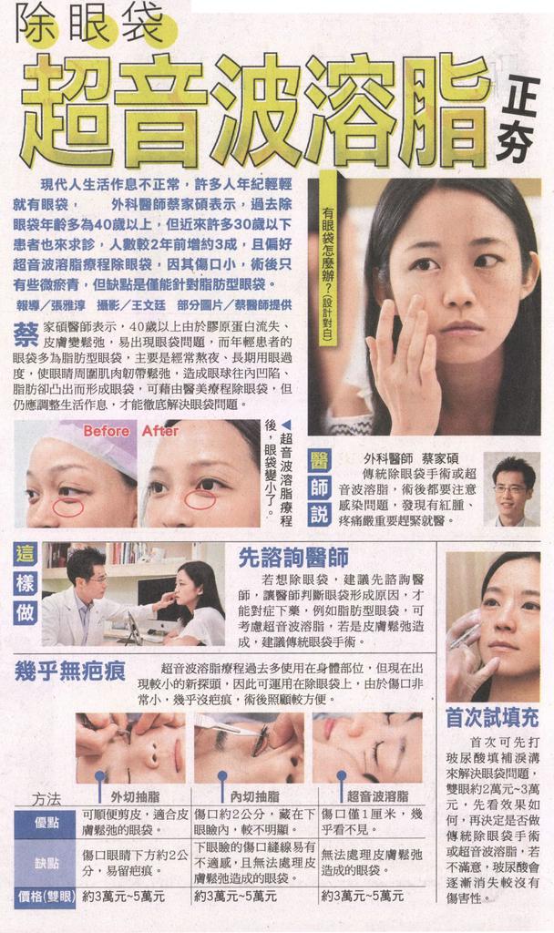 0914 蘋果日報