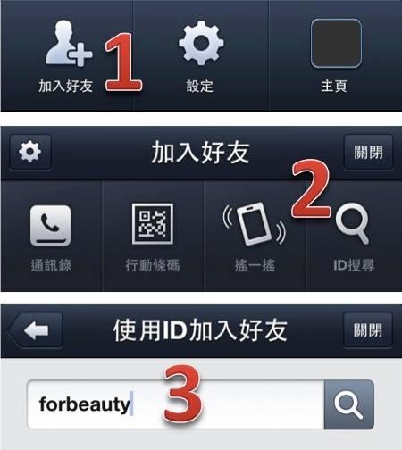 forbeauty_lineid