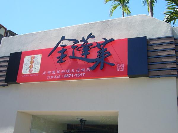 天母東路的好餐廳