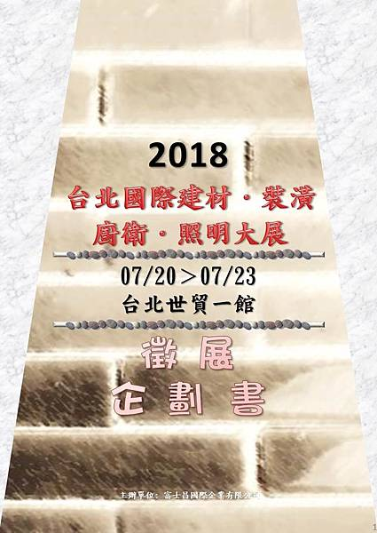 2018台北國際建材裝潢廚衛照明大展.jpg