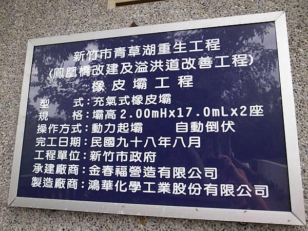 5.鳳凰橋施工時間.JPG