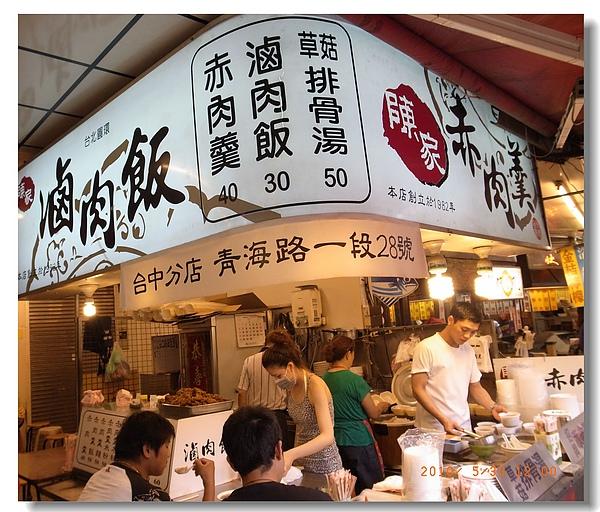 16.陳家滷肉飯.jpg