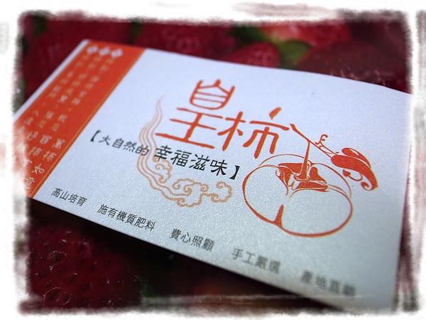 3.皇柿對水果的堅持.JPG