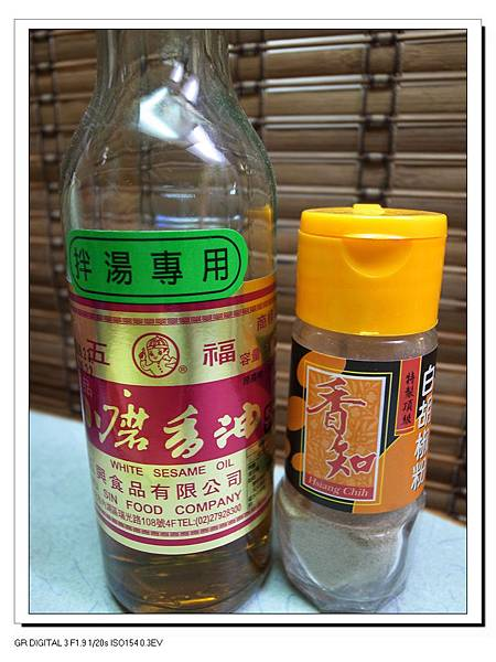 7.用的香油及白楜椒粉.JPG
