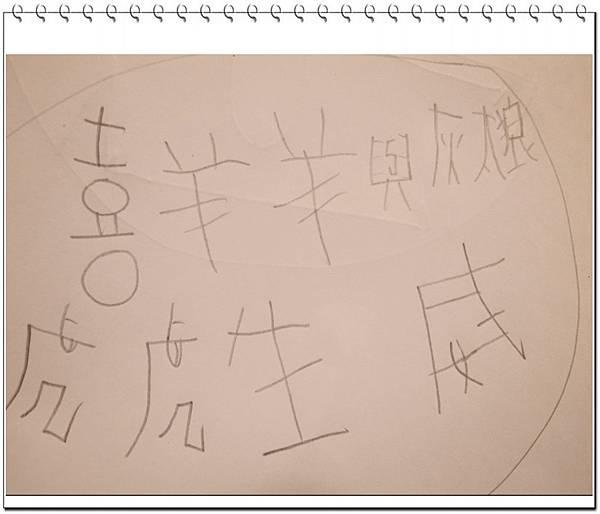 6.Jerry愛寫字.JPG