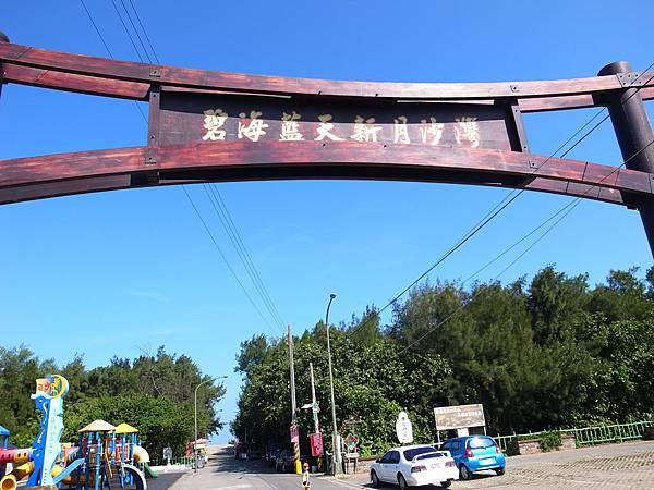 2.竹北新月沙灘.JPG