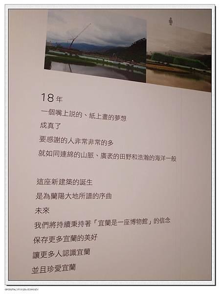 2.規劃18年而建的蘭博館.JPG